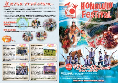22nd Honolulu Festival's leaflet