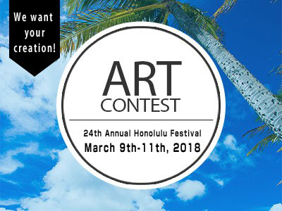 24th Annual Honolulu Festival Art Contest
