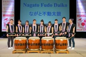 6061 nagato fudo daiko