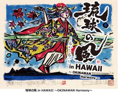 """Ryukyu no Kaze in HAWAII"" will be held as an after event of the Honolulu Festival."