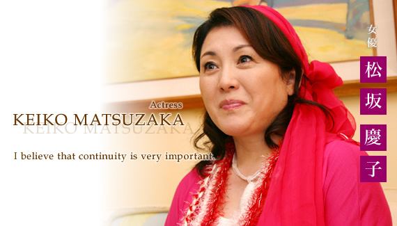 Keiko Matsuzaka adalah