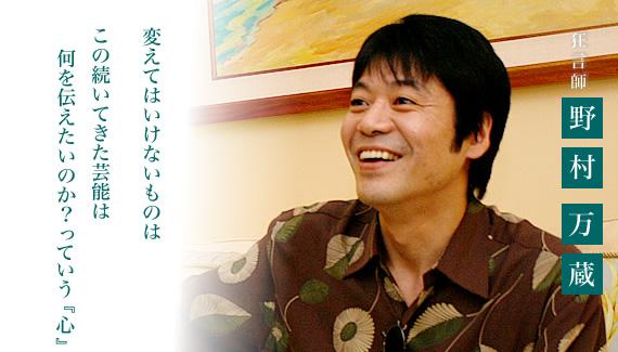 第15回ホノルル・フェスティバル 【 特別インタビュー 】