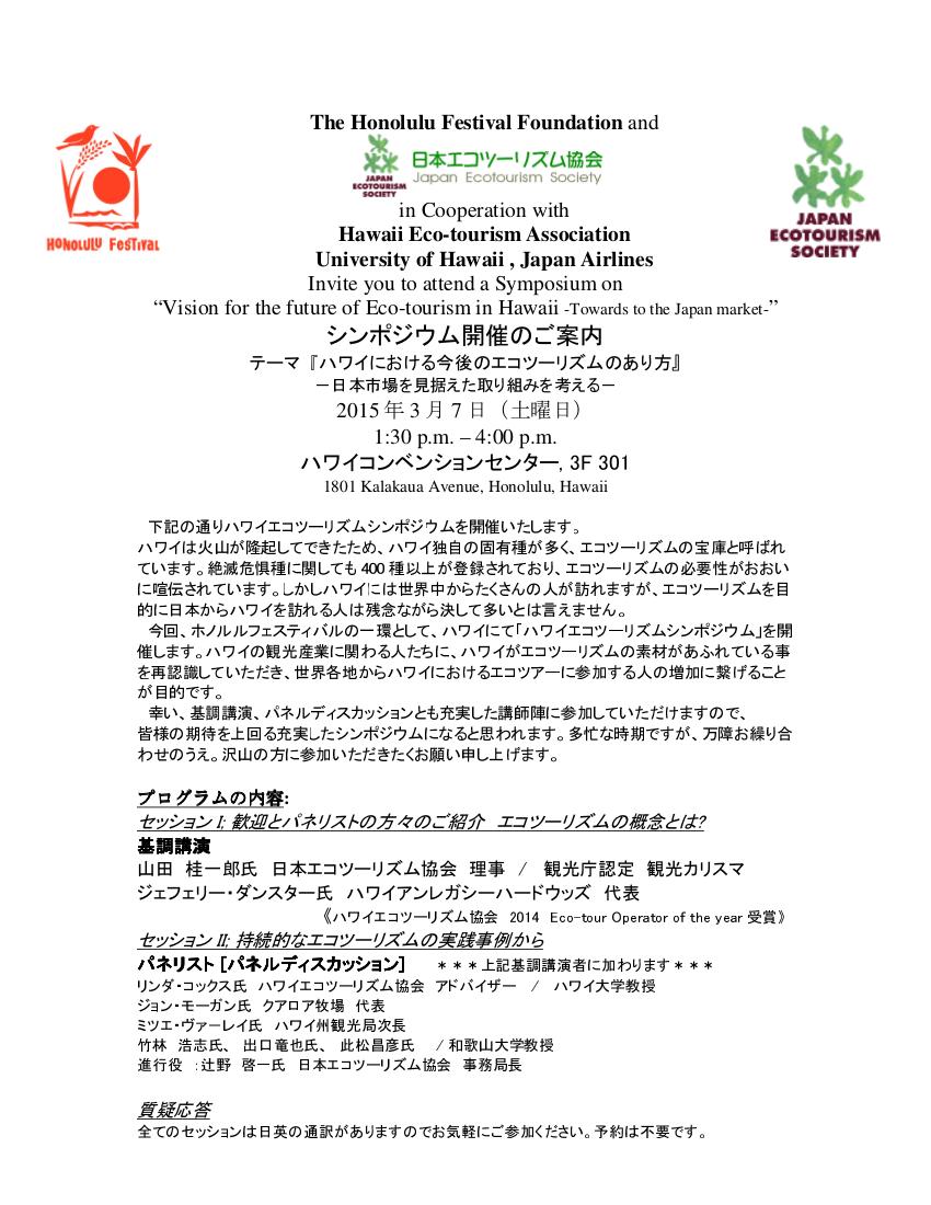 Eco-tourism_Seminar_jp