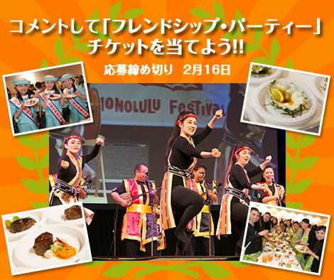 HF_fb_campaign_jp