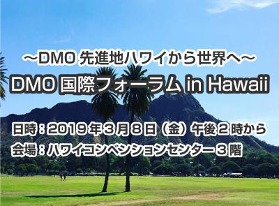 DMO国際フォーラム in ハワイ