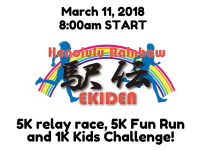 Honolulu Rainbow EKIDEN 2018