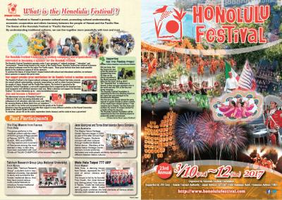 23nd Honolulu Festival's leaflet