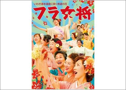 23HF Yunohana kai Yumoto Onsen