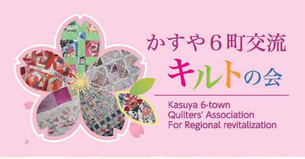 24HF-KASUYA-Six-Town-Koryu-Quilt-No-Kai