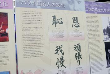 アメリカ人として戦争に出兵した二世達は日本人としての価値観を胸に戦闘に向かいました。