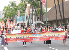 Chigasaki City -Sister City of Honolulu-
