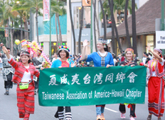 Taiwanese Association of America - Hawaii Chapter / 全米台湾協会ハワイ支部