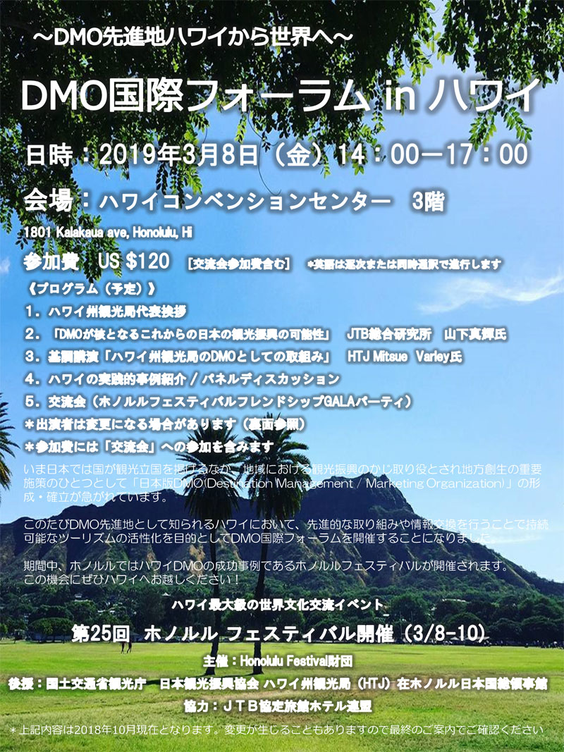 DMO_forum20191025-1