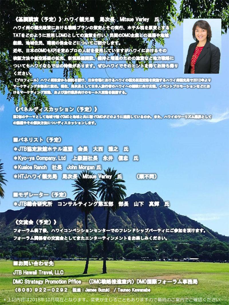 DMO_forum20191025-2