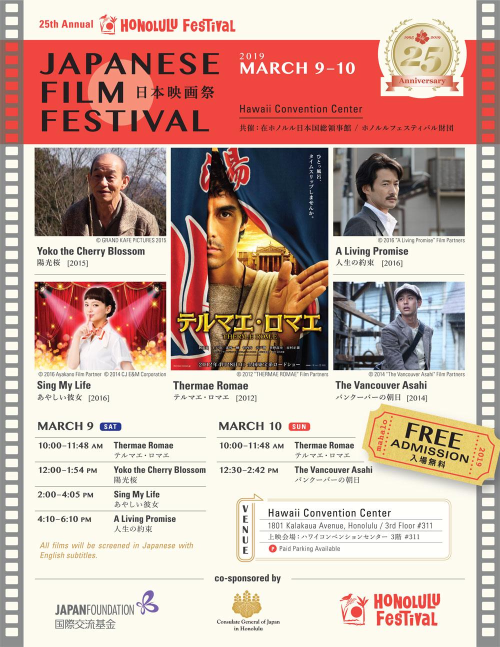 HNL_Film2019_JA